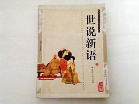 A147265 中国传统文化经典丛书双色版精编插图--世说新语