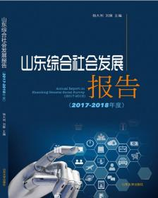 山东综合社会发展报告(2017~2018年度)