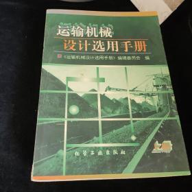 运输机械 设计选用手册上下