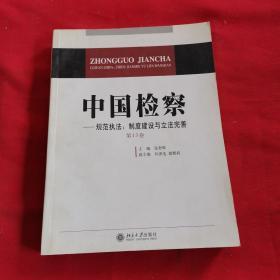 中国检察——规范执法:制度建设与立法完善(第13卷)