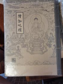 僧伽吒经(描写本)