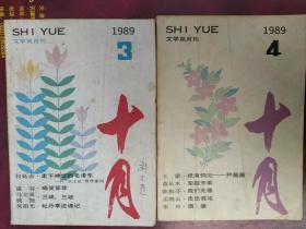 十月:1989年1-6期全