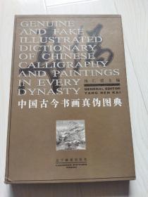 中国古今书画真伪图典