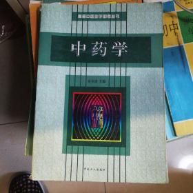 中药学(高等中医助学助考丛书)