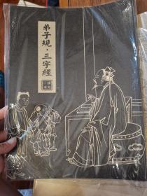 弟子规 三字经(描写本)