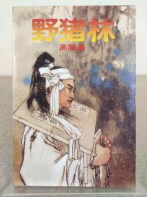 《野猪林》高阳著,皇冠出版社 1984年初版,繁体原版