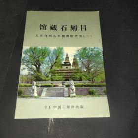 馆藏石刻目 北京石刻艺术博物馆丛书(二)