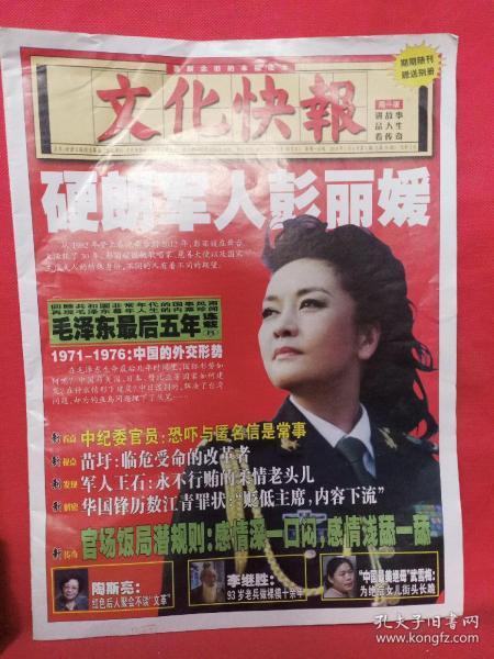 文化快报   2014.1.6
