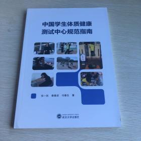 中国学生体质健康测试中心规范指南