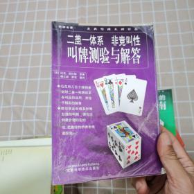 二盖一体系  非竞叫性  叫牌测验与解答(走向桥牌大师译丛,一版一印)