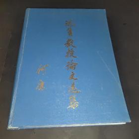 沈隽教授论文选集
