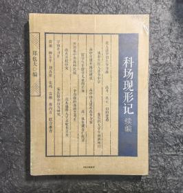 科场现形记续编(郑也夫作品)