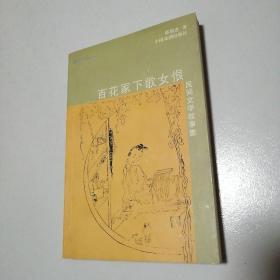民间文学故事集:百花冢下歌女恨