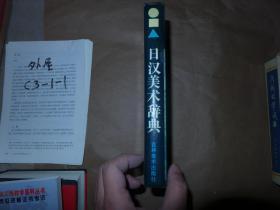 日汉美术辞典 精装