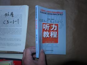 日语中级口译岗位资格证书考试 听力教程