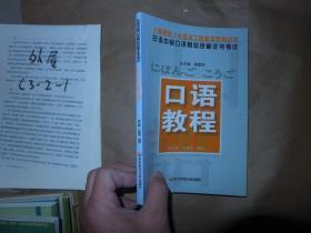 日语中级口译岗位资格证书考试 口语教程
