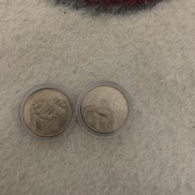 长城币1元(2个)顺丰包邮,永久保真