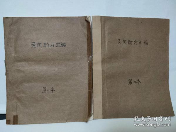 手抄民间验方汇编(两本123页)