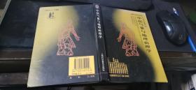 中医气象与地理病理学  大32开本精装   包快递费