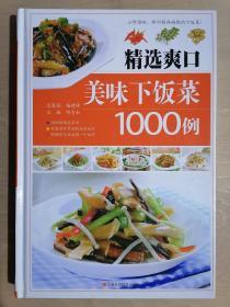 《精选爽口美味下饭菜1000例》(16开精装 铜版彩印)九五品