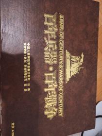 60碟百年兵器百年战争光盘