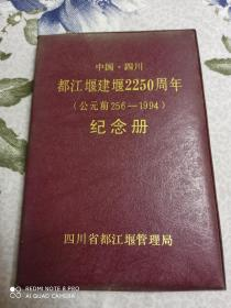 中国四川都江堰建堰2250周年纪念册笔记本(没有书写,实物拍摄).