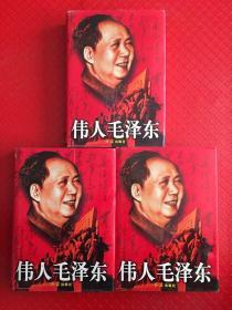 伟人毛泽东(全三册)