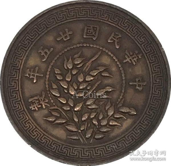 中华民国二十五年 嘉禾 一枚 古铜元 铜币