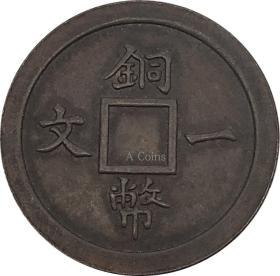铜币一文部颁龙  古铜元 铜 币。