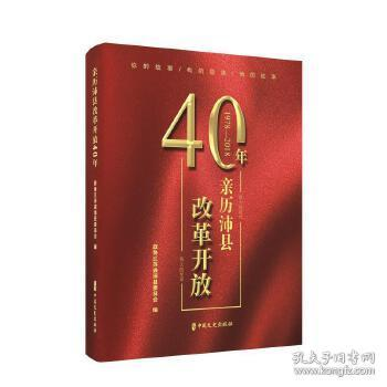 亲历沛县改革开放40年
