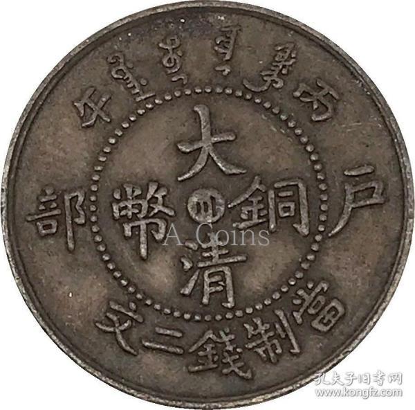 丙午户部大清铜币川当制 钱二文古铜 元铜币。