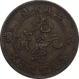 江苏省造光绪元宝 每元当钱 五文 古铜元铜币,