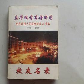 大同医专建校40周年958-1998校友名录