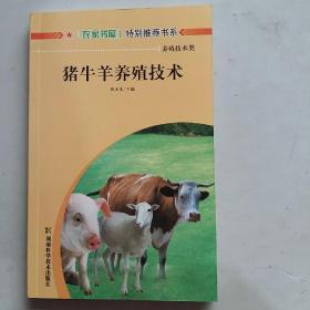 猪牛羊养殖技术