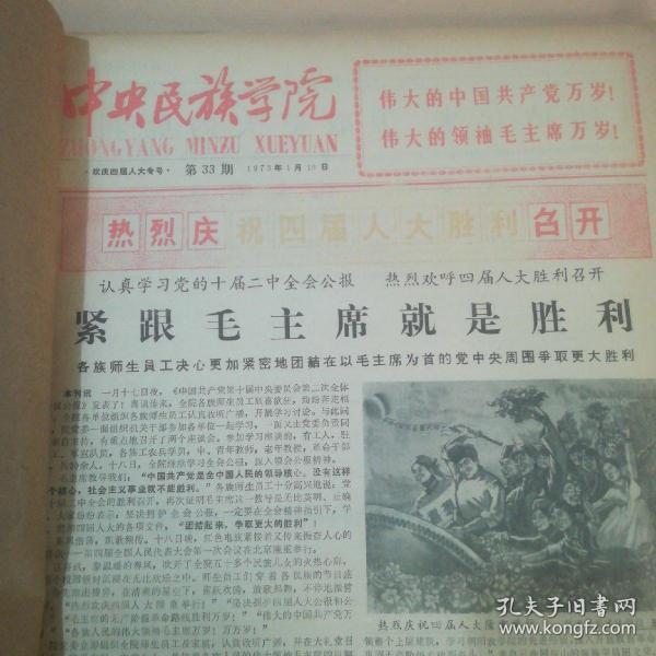 中央民族学院 第33期 1975年1月——第55期 1975年12月(合订本)