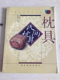 中国民间美术丛书:民间枕具