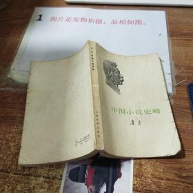 中国小说史略   书皮开裂   磨损