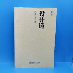 设计道:中国设计的基本问题(作者签赠本)