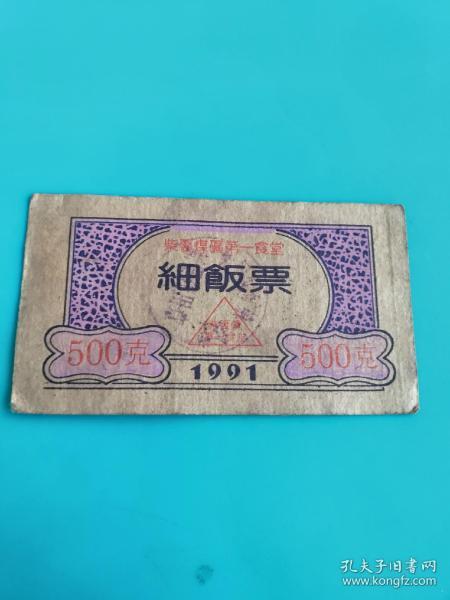 1991年山东省枣庄市柴里煤矿第一食堂细饭票500克。91年枣庄粮票柴里煤矿细粮票