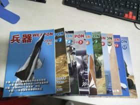兵器 2010年(1-12+增刊) 缺第1.3.8册, 共10册合售【实物拍图,内页干净】