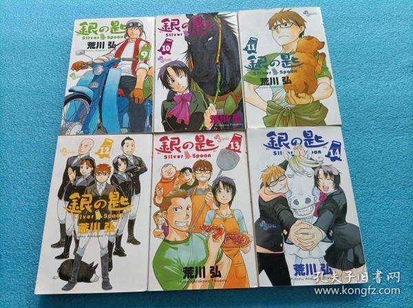 【日文原版漫画】    银の匙 (9、10、11、12、13、14)6本合售