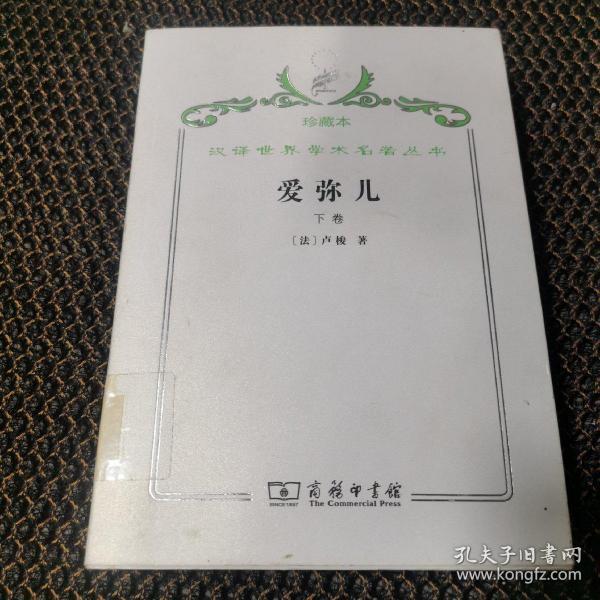 汉译世界学术名著丛书·爱弥儿:论教育.下卷