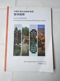 中国文物古迹保护准则案例阐释