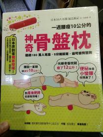 【全新原版书籍,包装未打开】一周腰瘦10厘米的神奇骨盘枕  [日]福辻锐记 著