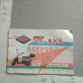 兰翔50豪华摩托车使用维护说明书