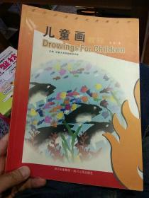 【一版二印】现代应用美术教程丛书:儿童画教程  李旭  著  四川人民出版社9787220070860