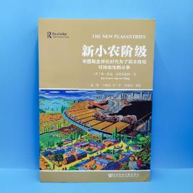 新小农阶级:帝国和全球化时代为了自主性和可持续性的斗争