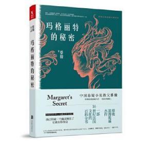 蔡骏经典悬疑系列:玛格丽特的秘密