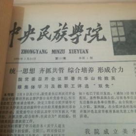 中央民族学院 第132期 1984年2月——第150期 1985年2月(合订本)