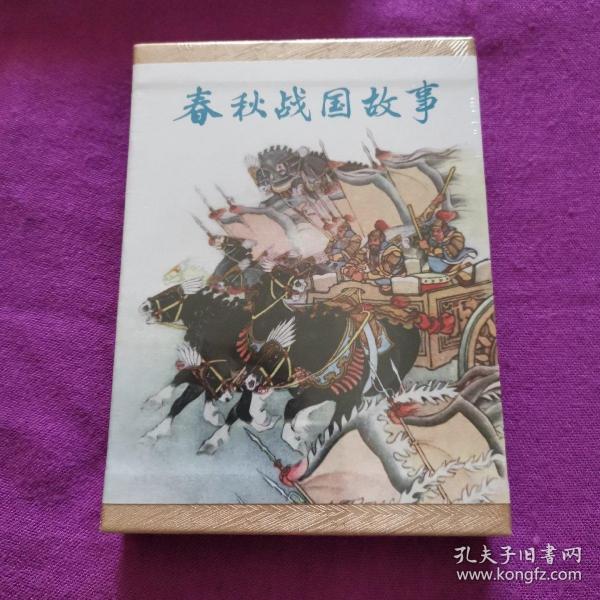 刘继卣连环画《 春秋战国故事》小精盒装九轩版